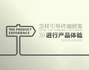 怎樣引導終端顧客進行產品體驗(2集)