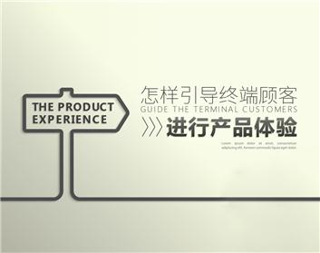 怎样引导终端顾客进行产品体验(2集)