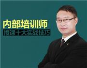内部培训师授课十大实战技巧(4集)