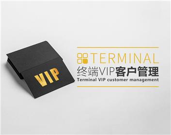 终端VIP客户管理(3集)