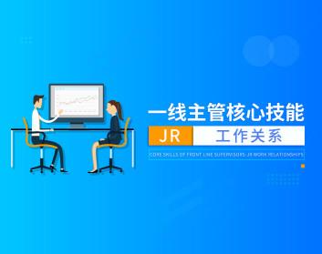 一線主管核心技能-JR工作關系(3集)