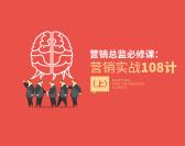 营销总监必牲口修课:营销实战108计-上(11集)