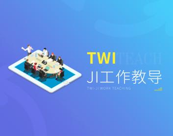 TWI-JI工作教導(2集)