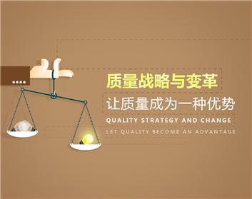 质量战略与变革——让质量成为一种优势(4集)