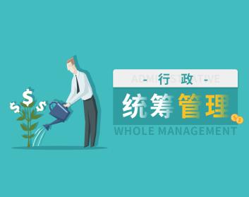 行政统筹管理(4集)