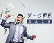 新三板融資掘金之路(2集)