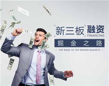 新三板融资掘金之路(2集)