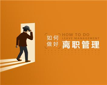 如何做好离职管理(5集)