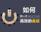 如何開一個高效的會議