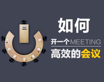如何开一个高效的会议