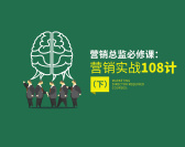 營銷總監必修課:營銷實戰108計-下(13集)
