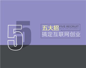 五大招搞定互联网创业(3集)