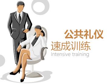 公共禮儀速成訓練