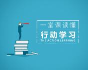一堂課讀懂行動學習(2集)