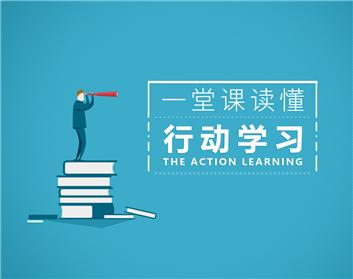 一堂课读懂行动学习(2集)