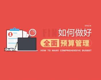 如何做好全面预算管理(12集)
