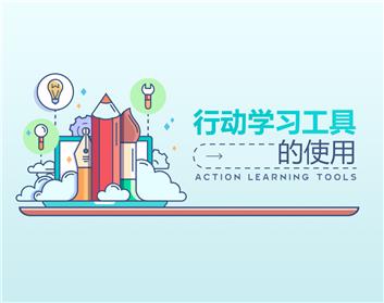 行动学习工具的使用(2集)