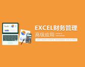Excel财务管理高?#38431;?#29992;(21集)