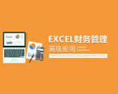 Excel财务ω管理高级应用(21集)
