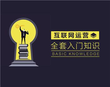 互联网运营全套入门知识(5集)