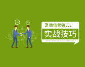 微信营销实战技巧(6集)