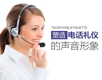 塑造电话礼仪的声音形象