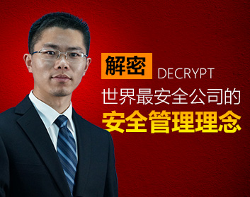 解密世界最安全公司的安全管理理念