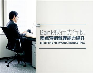 銀行支行長網點營銷管理能力提升(2集)