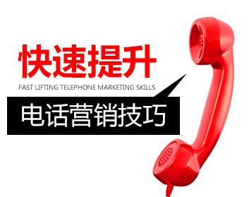 快速提升电话营销技巧