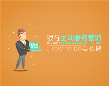 银行主动服务营销怎么做(4集)