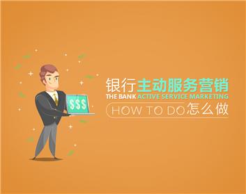 銀行主動服務營銷怎么做(4集)