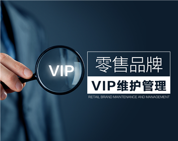 零售品牌VIP维护管理(3集)