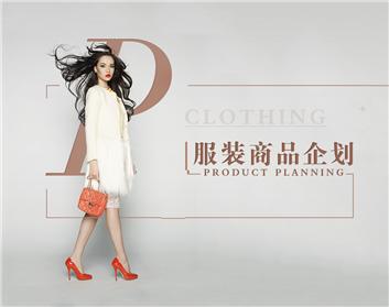 服装商品企划(4集)