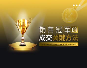 销售冠军的成交关键方法(3集)