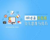 HR必备的危机公关思维与技巧(7集)