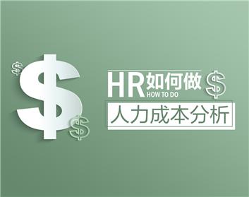 HR如何做人力成本分析(2集)