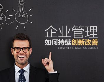 企业管理如何持续创新改善