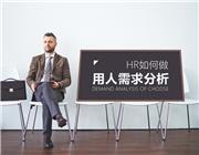 HR如何做用人需求分析(2集)