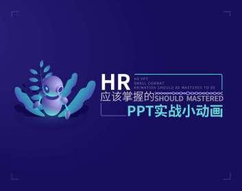 HR應該掌握的PPT實戰小動畫