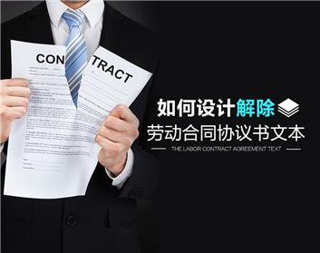 如何设计解除劳动合同协议书文本