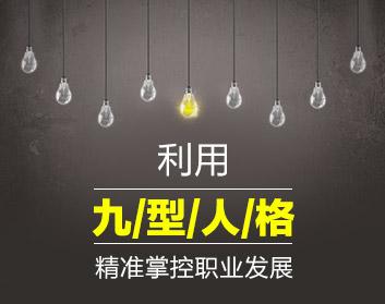 利用九型人格,精准掌控职业发展(3集)