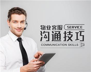 物业客服沟通技巧(3集)