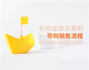有效促成交易的导购销售流程