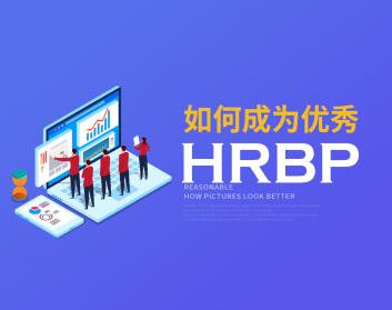 如何成为优秀HRBP(4集)