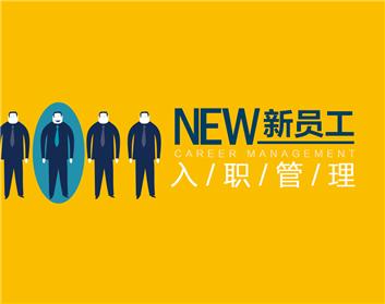 新员工入职管理(3集)