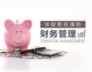 非財務經理的財務管理(7集)