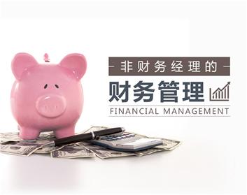 非财务经理的财务管理(7集)