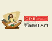 CDR平面设计入门(12集)