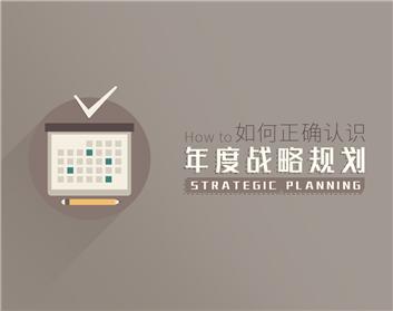 如何正确认识年度战略规划(2集)