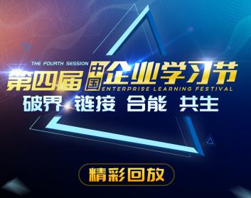 第四屆中國企業學習節(15集)